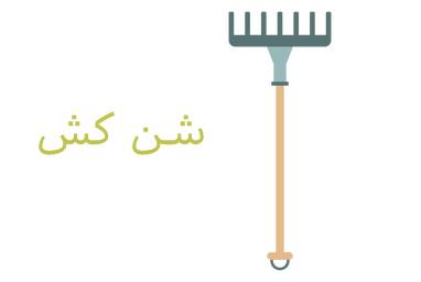 شن کش1-کشاورزی ایران