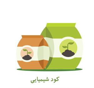 کود شیمیایی-کشاورزی ایران