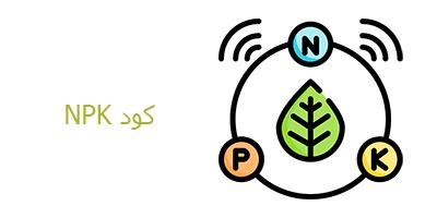 کود NPK-کشاورزی ایران