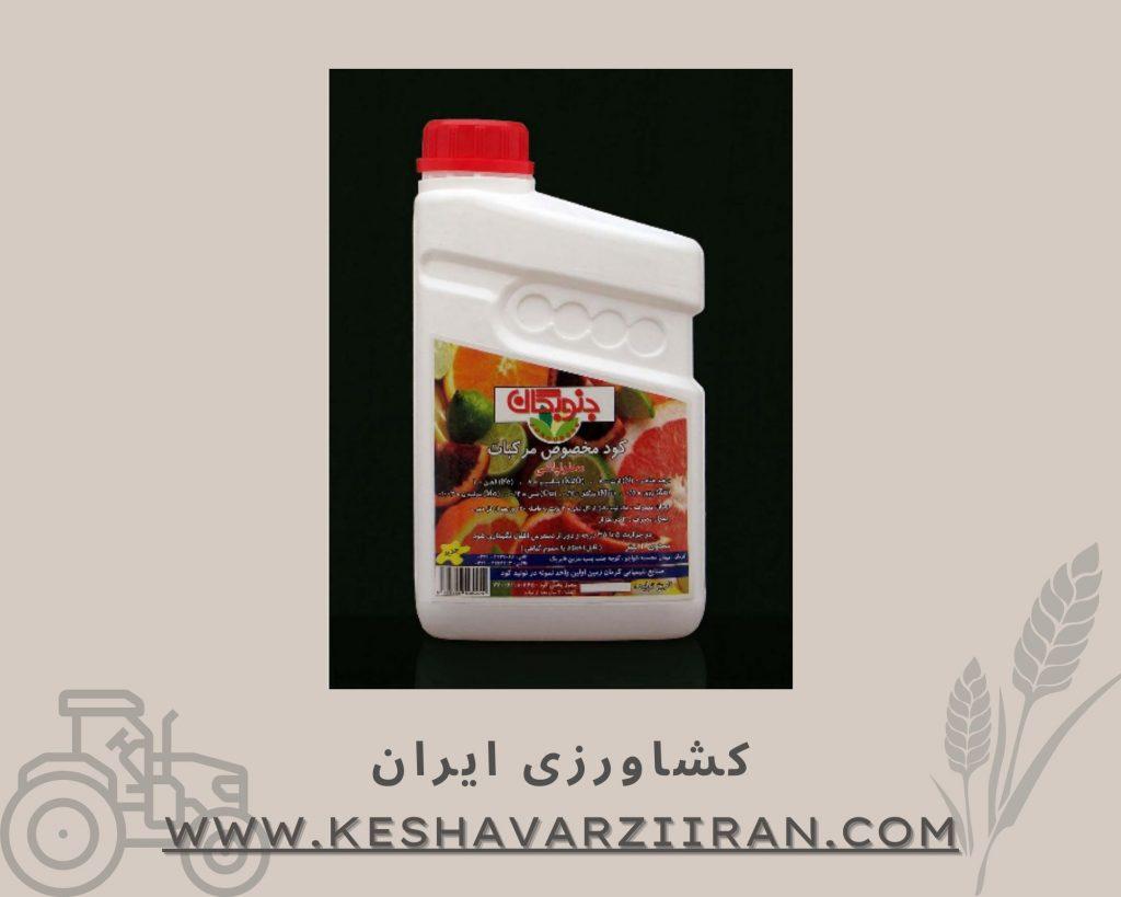 کود مخصوص مرکبات _ کشاورزی ایران