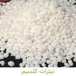 نیترات کلسیم-کشاورزی ایران