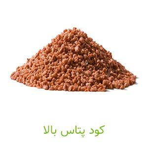 کود پتاس بالا-کشاورزی ایران