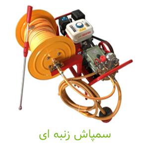 سمپاش زنبه ای-کشاورزی ایران