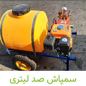 سمپاش صد لیتری-کشاورزی ایران