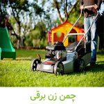 چمن زن برقی-کشاورزی ایران
