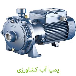 پمپ آب کشاورزی-کشاورزی ایران