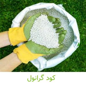 کود گرانول-کشاورزی ایران
