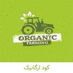 کود ارگانیک-کشاورزی ایران