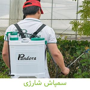 سمپاش شارژی _ کشاورزی ایران