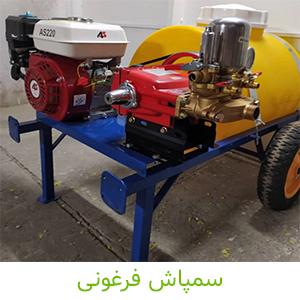 سمپاش فرغونی-کشاورزی ایران