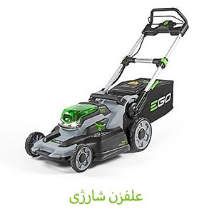 علفزن شارژی - کشاورزی ایران