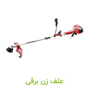 علف زن برقی-کشاورزی ایران