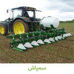 سمپاش-کشاورزی ایران